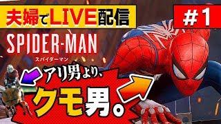 #1【オープンワールドアクション】今日はアントマンよりスパイダーマン!!【PS4最新作Marvel's Spider-Man】9/7 LIVEアーカイブ
