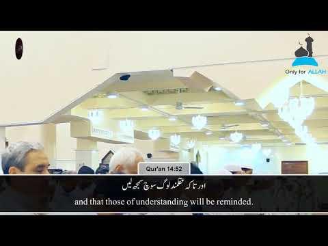 Beautiful Live Recitation By Sheikh Ahmed Al-Hamadi