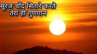 सूरज चांद सितारे करते तेरा ही गुणगान || suraj Chand Sitare karte || ईश्वर प्रार्थना