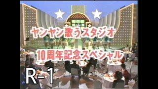 ヤンヤン歌うスタジオ 10周年記念スペシャル(前)