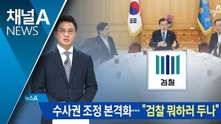 혹 떼려다 혹 붙인 대통령 독대…검찰 불만 봇물 thumbnail