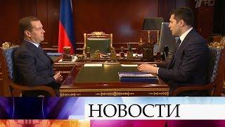 Д.Медведев выслушал доклад губернатора Калининградской области о социальных программах региона.