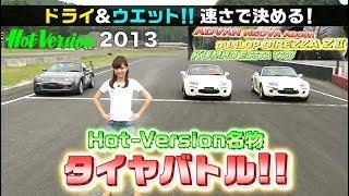 タイヤバトル!! 土屋圭市 vs.織戸学 vs.大井貴之【Best MOTORing】2013