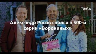 Александр Рогов снялся в 500-й серии «Ворониных»  - Sudo News