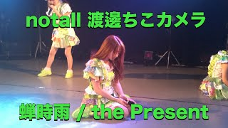 First Kiss - 祝!notall全国ツアー #ごめツア in 大阪の中から「蝉時雨...