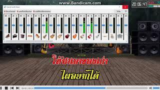 ของฮ่าง เต้ย อธิบดินทร์ คาราโอเกะ Test Program Handy Karaoke