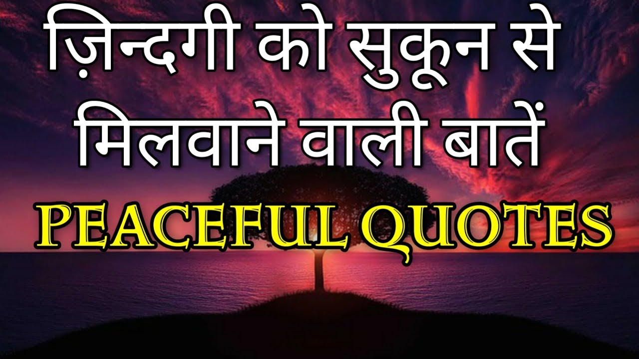 Painful Heart Touching Quotes: Very Painful Heart Touching Quotes Hindi