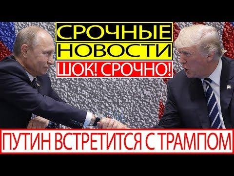 ПУТИН ВСТРЕТИТСЯ С ТРАМПОМ! - 20.06.19 - СРОЧНЫЕ НОВОСТИ!
