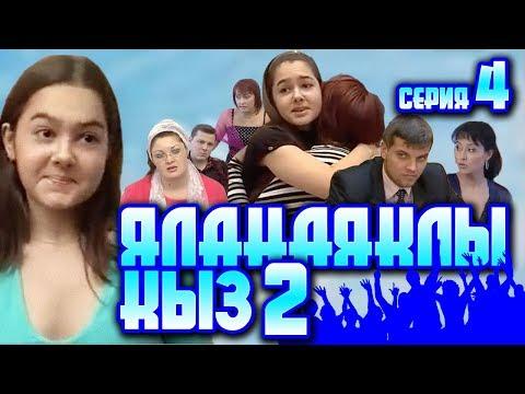 4 серия. «Яланаяклы кыз 2» (Босоногая девушка 2) [татарский сериал]