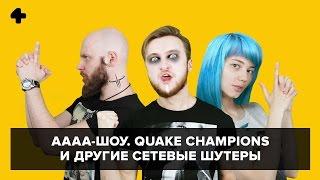 АААА-шоу. Выпуск №26 (03.05.17). Quake Champions и другие сетевые шутеры