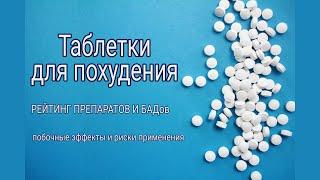 Таблетки для похудения. Лекарственные препараты и БАДы