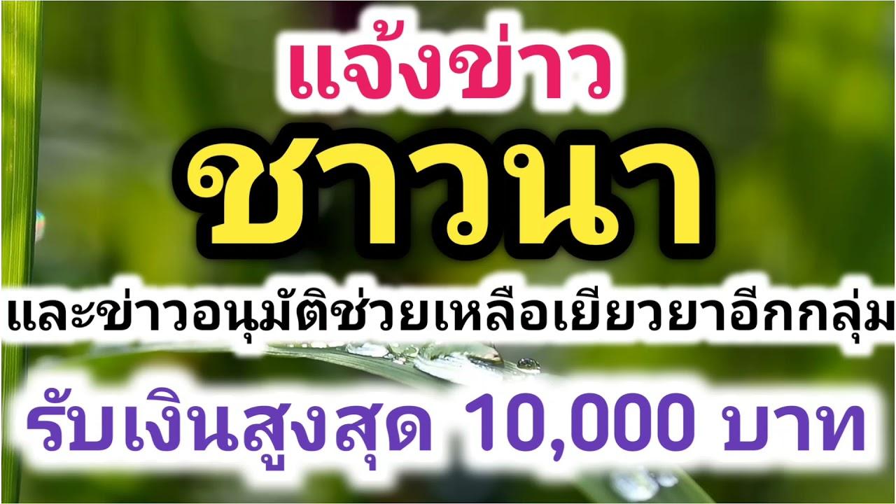 แจ้งข่าว ชาวนา และข่าวอนุมัติเงินช่วยเหลือเยียวยาอีกกลุ่ม รับเงินสูงสุด 10,000 บาท