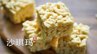 沙琪玛  Saqima (Syrup and Egg Noodle Cake)