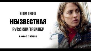 Неизвестная (2016) Трейлер к фильму (Русский язык)