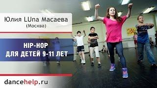 Хип-хоп для детей 9-11 лет. Юлия LUna Масаева, Москва(Очень позитивный материал для педагогов, работающих в стиле хип-хоп с начинающими детьми от 9 до 11 лет. Базов..., 2010-09-30T04:24:09.000Z)
