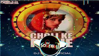 CHOLI KA PICHE DJ SAHIL OFFICIAL X ᴰᴶ᭄☞Sᴀᴜʀᴀʙʜ࿐JBP