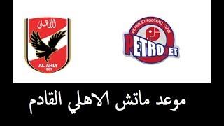 موعد مباراة الاهلي القادمة مع بتروجيت في الدوري والتشكيل المتوقع | مارس 2019
