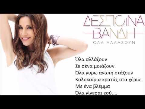 Δέσποινα Βανδή - Όλα Αλλάζουν   Despina Vandi-Ola Allazoun (+Lyrics on the screen) HD