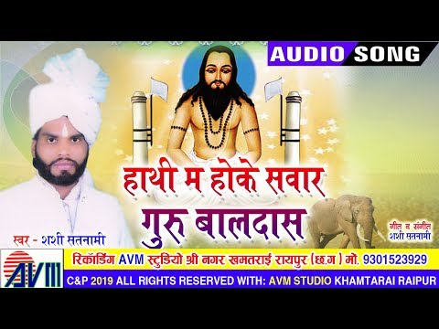 शशी सतनामी Shashi Satnami | Cg Panthi Geet | Hathi Ma hoke Sawar Guru Baldas | Chhattisgarhi Song