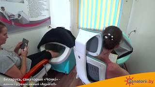 Санаторий Чёнки - ванны гидромассажные Aquaroll, Санатории Беларуси