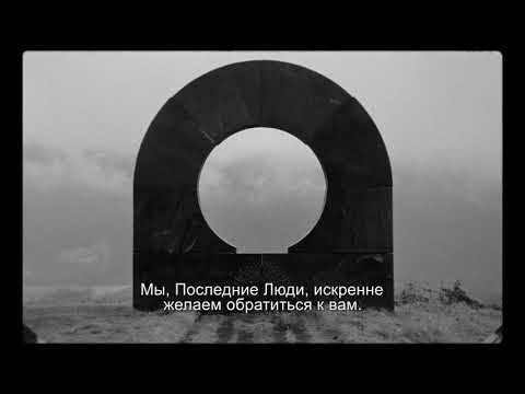 «Последние и первые люди» – трейлер – с 6 августа в кино
