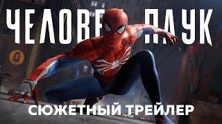 Человек-Паук | Сюжетный трейлер SDCC 2018 | PS4 (DUB)