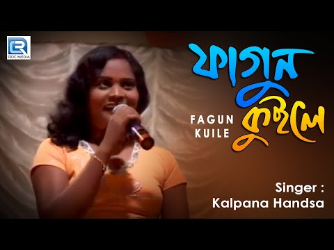Fagun Kuile | ফাগুন কুইলে | Kalpana Hansda Hits Live Program | Choice International