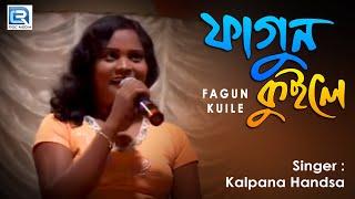 Fagun Kuile | ফাগুন কুইলে | Kalpana Hansda Hits Live Program | Choice International