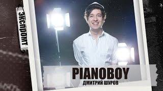 Интервью с Pianoboy. Экспромт