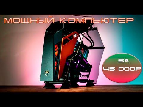 Подборка комплектующих для сборки мощного компьютера за 45000 рублей