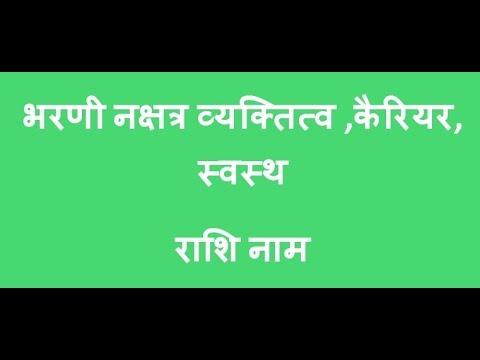 भरणी नक्षत्र | Bharani  Nakshatra | Bharani Nakshatra personality career health name and pada