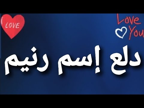 دلع إسم رنيم Youtube