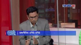 Jonotontro Gonotontro with Borhanul Haque Shamrat (জনতন্ত্র গণতন্ত্র) 12th April, 2017 on News24