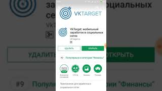 Заработок Автоматом Приложение   Заработок на Приложении Vktarget из Плей Маркет