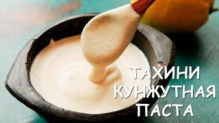 ТАХИНИ  - Кунжутная Паста в Домашних Условиях ♥ Рецепты NK cooking