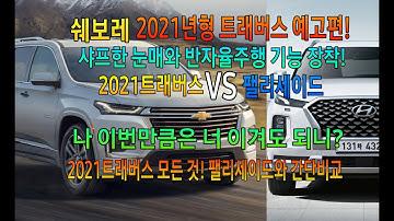 2021 트래버스 페이스리프트와 팰리세이드 비벼보기! 트래버스 페리전과 후의 모든 것! 트래버스 얼굴이 훤해졌네! (feat: 팰리세이드 vip 2열 좋네..)