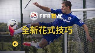《FIFA 15》全新花式技巧,演出:Eden Hazard - EA 藝電幫