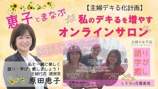 札幌発!【恵子とまなぶ】主婦だからこそオンラインサロンで楽しく学べる!