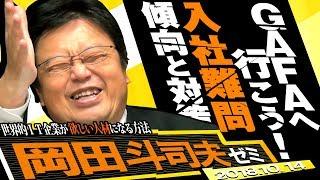 続きはAmazonで好評販売・レンタル中 岡田斗司夫ゼミ#252「Google、Appl...