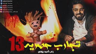 رعب احمد يونس  تجارب حقيقيه وتجربه مرعبه ليونس مع جن على هيئة قطه 😱 ١٣
