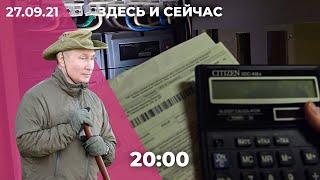 «Обнуление» губернаторов. Рост тарифов ЖКХ. Как и где отдохнул Путин с Шойгу
