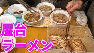 【極上】祭りの屋台ラーメン(十日えびす大祭)・神戸マニアック散歩道