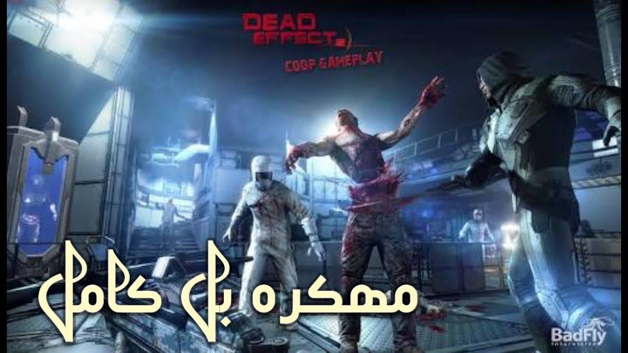 تحميل لعبة dead trigger 2 مهكرة