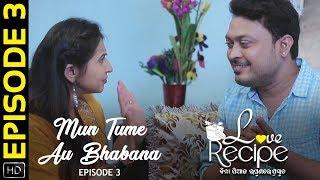 Mun Tume au Bhabana | EP03 | Love Recipe | Odia Web Series | KP | Guddi | Mira | Abhipsha
