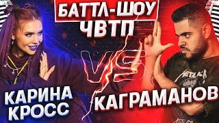 КАРИНА КРОСС vs КАГРАМАНОВ | Баттл-шоу \