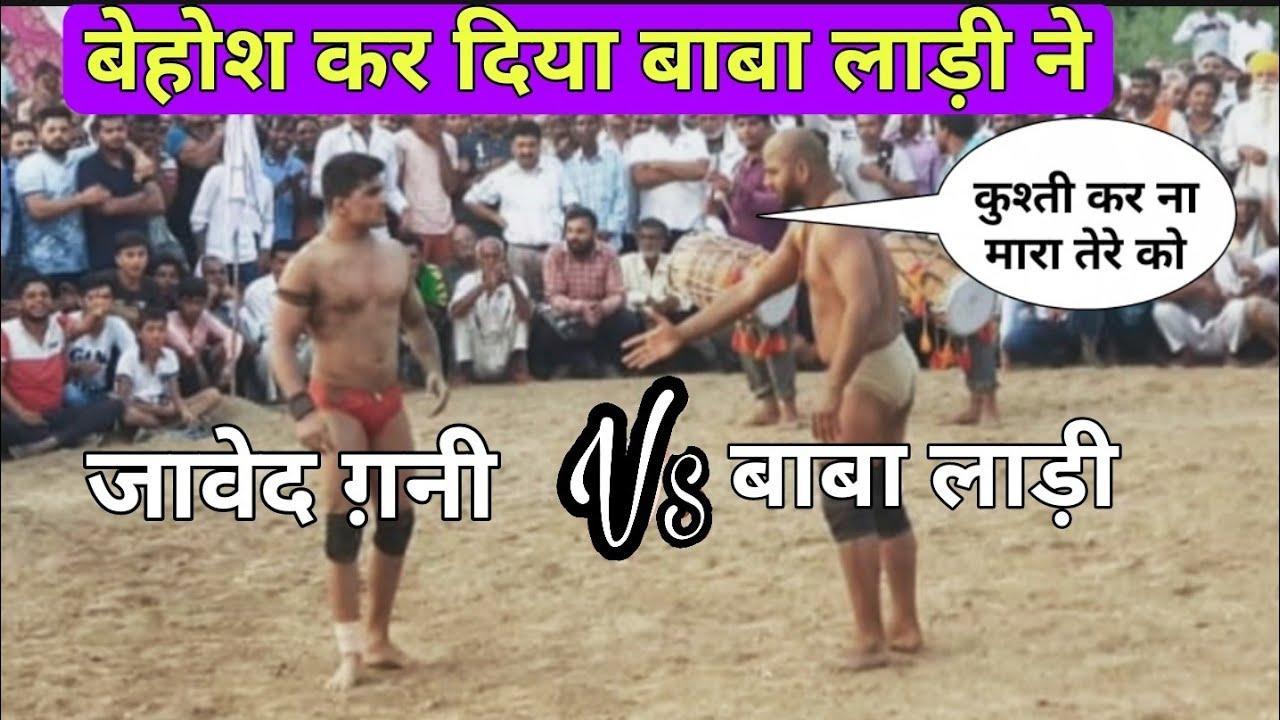 दोनों ने मारी बुरी तरह मार || किस के दांव है जबरदस्त देखिए javed gani vs baba laddi