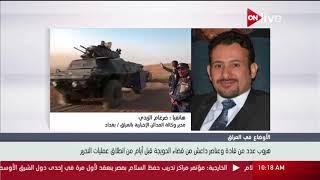 هروب عدد من قادة وعناصر داعش من قضاء الحويجة قبل أيام من انطلاق عمليات التحرير