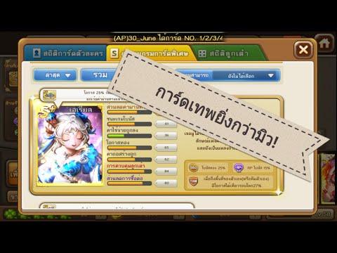 LINE เกมเศรษฐี - หาการ์ดที่โหดที่สุดในไทย!