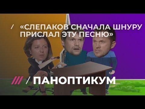 «Слепаков прислал песню