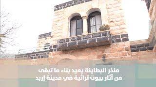 منذر البطاينة يعيد بناء ما تبقى من آثار بيوت تراثية في مدينة إربد